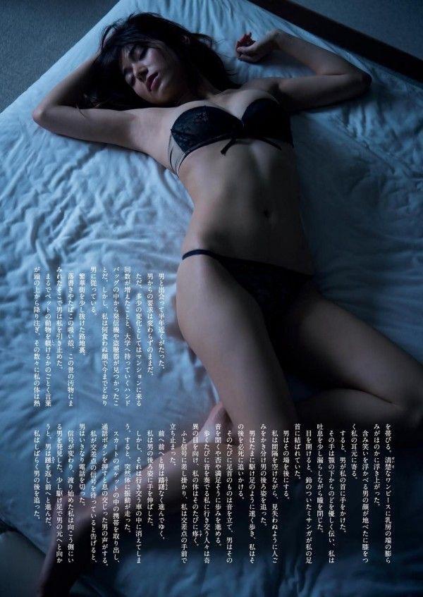 【菊池梨沙エロ画像】TOKIO城島リーダーと結婚間近!?な現役女子大生グラビアアイドル 09