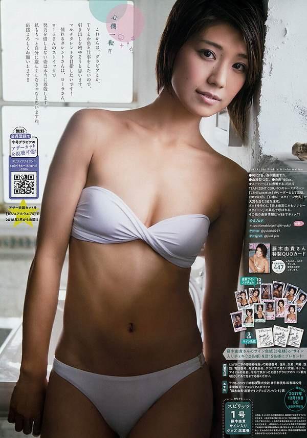 【藤木由貴グラビア画像】可愛い笑顔とめちゃシコボディが最高過ぎるレースクイーン美女! 34