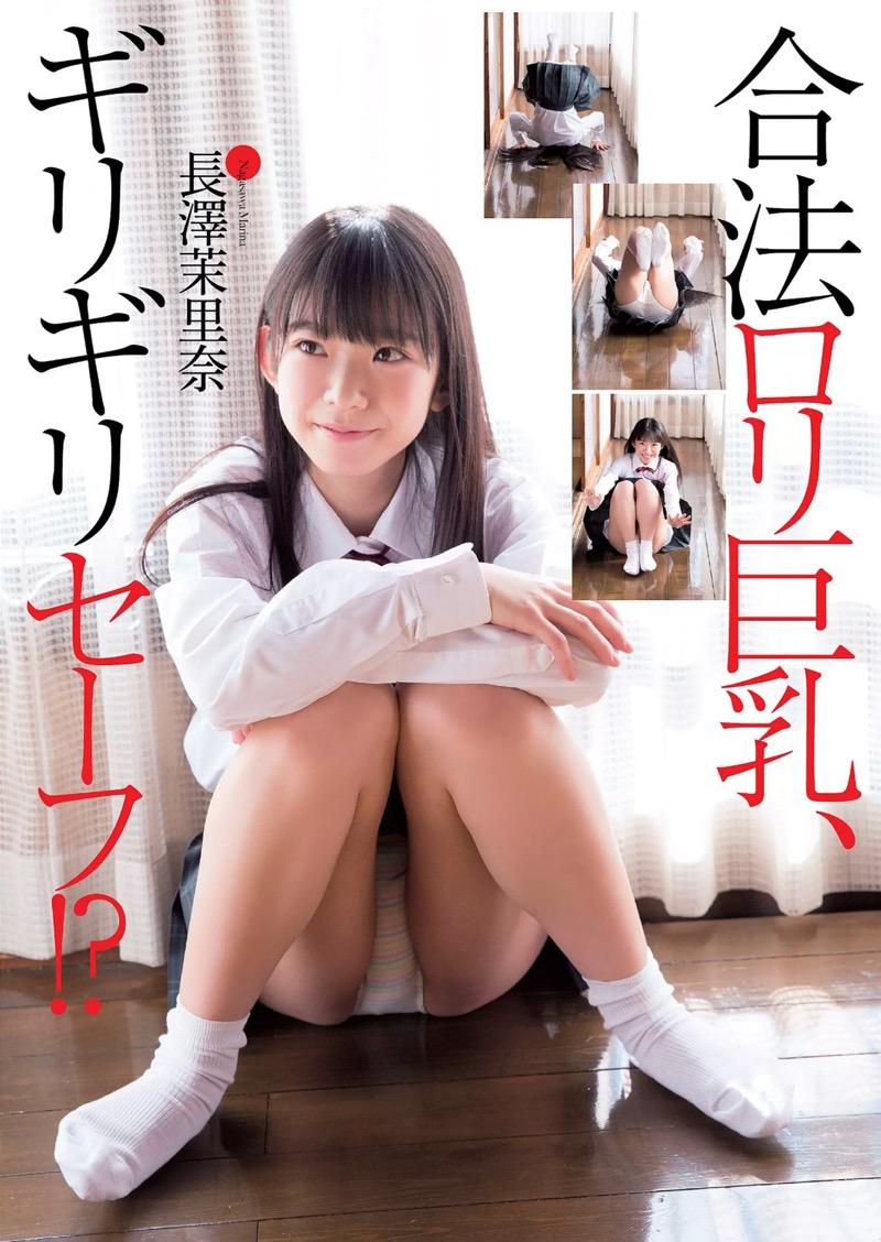 【長澤茉里奈エロ画像】ランドセルが似合いすぎて危ない合法ロリ巨乳のグラビアアイドル 53