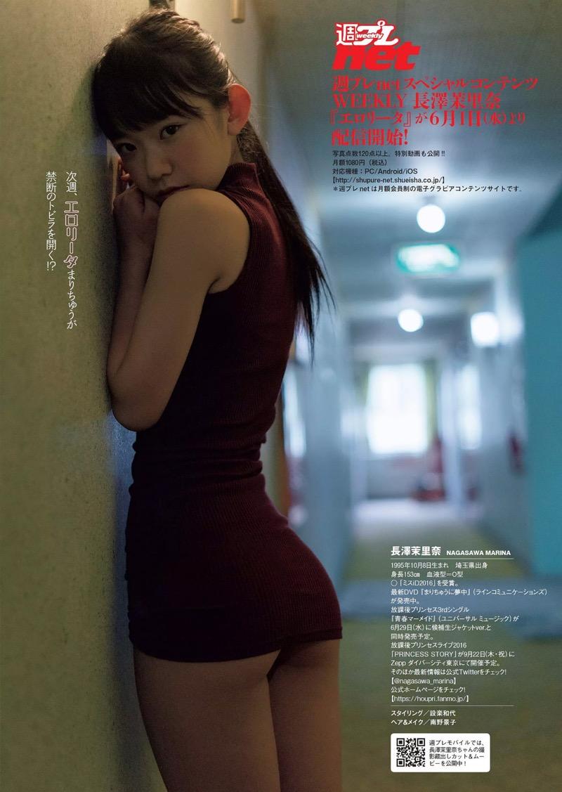 【長澤茉里奈エロ画像】ランドセルが似合いすぎて危ない合法ロリ巨乳のグラビアアイドル 59