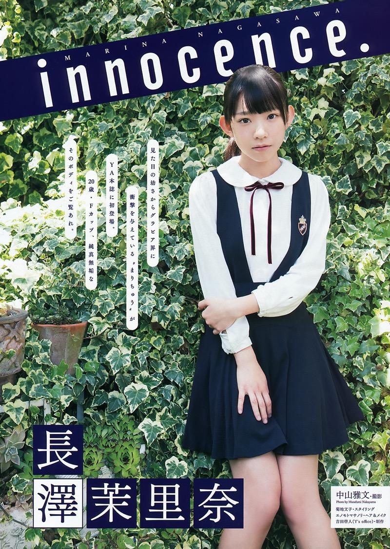 【長澤茉里奈エロ画像】ランドセルが似合いすぎて危ない合法ロリ巨乳のグラビアアイドル 60