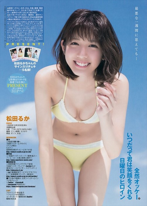 【松田るかグラビア画像】癒し系の優しい笑顔と色白なくびれボディがエロい美人女優のグラビア! 36