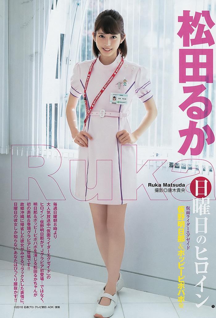 【松田るかグラビア画像】癒し系の優しい笑顔と色白なくびれボディがエロい美人女優のグラビア! 72
