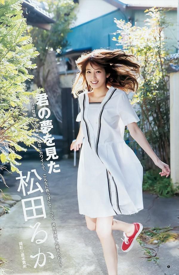 【松田るかグラビア画像】癒し系の優しい笑顔と色白なくびれボディがエロい美人女優のグラビア! 75