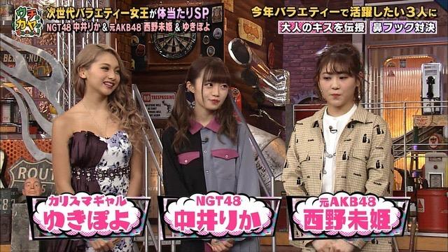 【西野未姫放送事故画像】元AKB48アイドルでありながらバラエティに身体張りすぎな女w 03