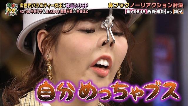 【西野未姫放送事故画像】元AKB48アイドルでありながらバラエティに身体張りすぎな女w 14