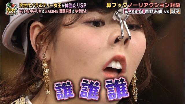 【西野未姫放送事故画像】元AKB48アイドルでありながらバラエティに身体張りすぎな女w 15