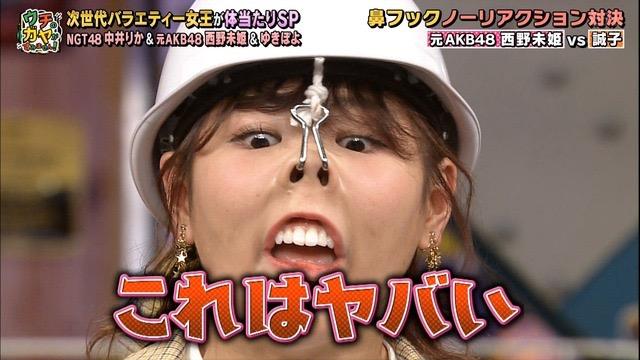 【西野未姫放送事故画像】元AKB48アイドルでありながらバラエティに身体張りすぎな女w 16