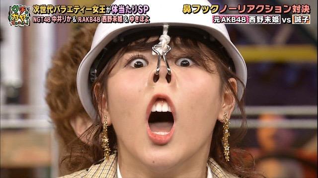 【西野未姫放送事故画像】元AKB48アイドルでありながらバラエティに身体張りすぎな女w 19