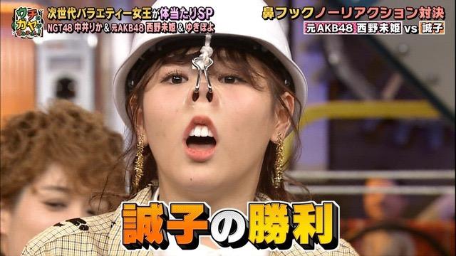 【西野未姫放送事故画像】元AKB48アイドルでありながらバラエティに身体張りすぎな女w 20