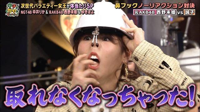 【西野未姫放送事故画像】元AKB48アイドルでありながらバラエティに身体張りすぎな女w 21