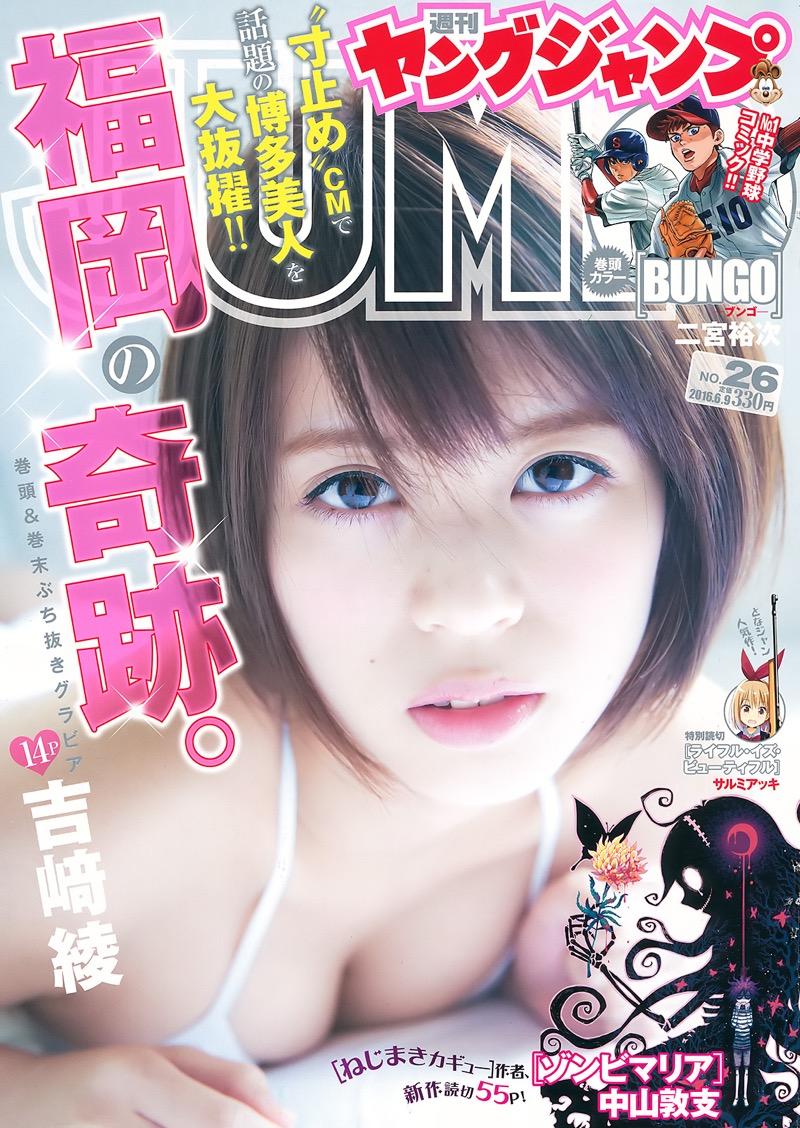 【吉崎綾エロ画像】ショートヘアが似合って可愛いクォーター美女の水着グラビア! 30