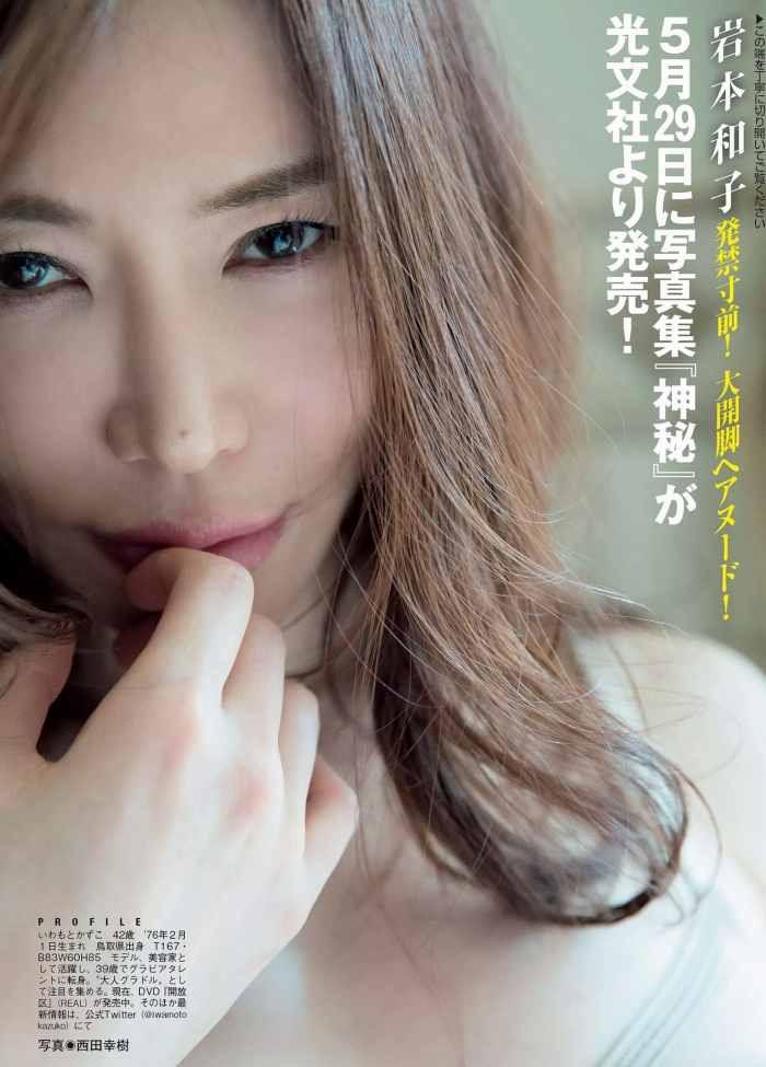 【岩本和子エロ画像】アラフォー世代で未だ現役の美魔女系グラビアアイドルのヌード写真 17