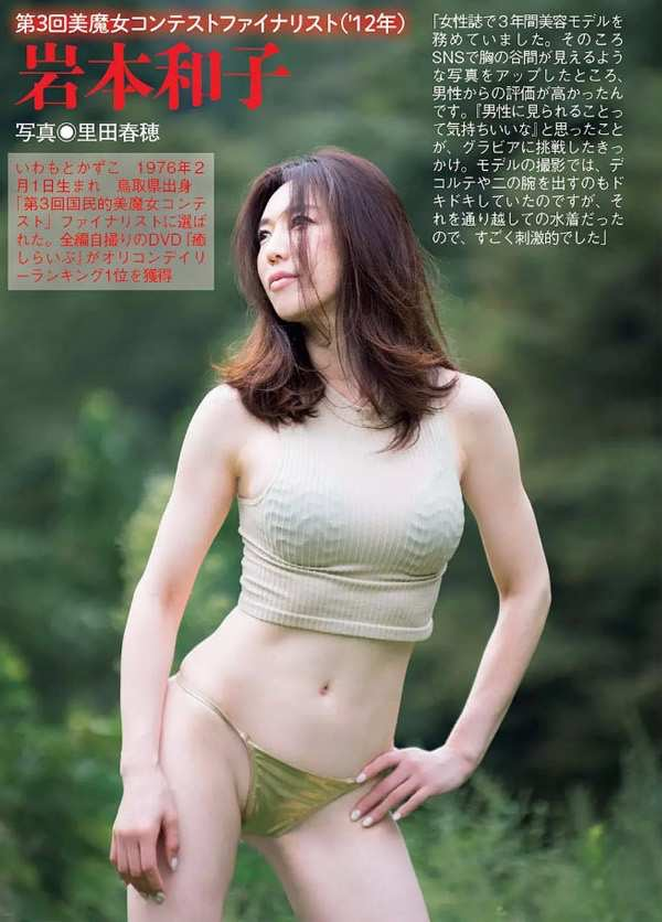 【岩本和子エロ画像】アラフォー世代で未だ現役の美魔女系グラビアアイドルのヌード写真 60