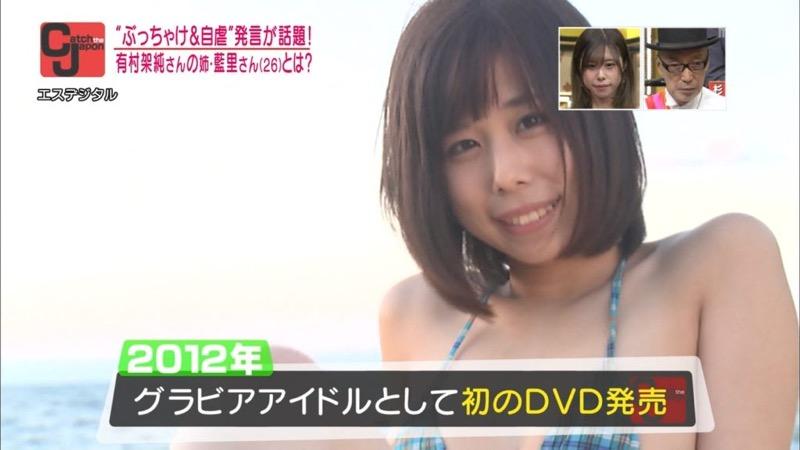 【有村藍里キャプ画像】妹の人気に乗って芸能界でブレイクしちゃったDカップグラビアアイドル 21