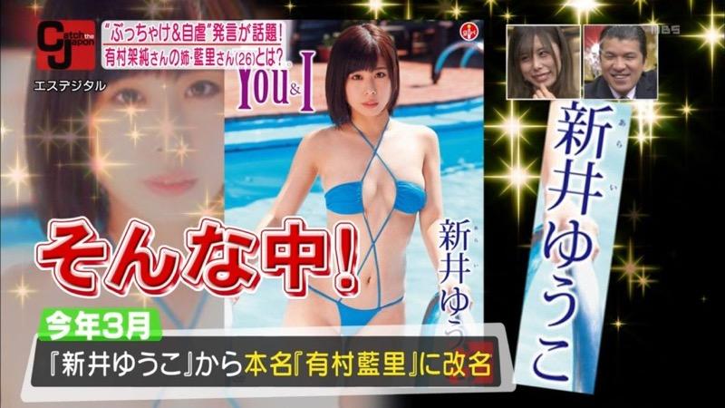 【有村藍里キャプ画像】妹の人気に乗って芸能界でブレイクしちゃったDカップグラビアアイドル 29