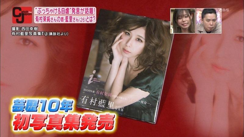 【有村藍里キャプ画像】妹の人気に乗って芸能界でブレイクしちゃったDカップグラビアアイドル 31