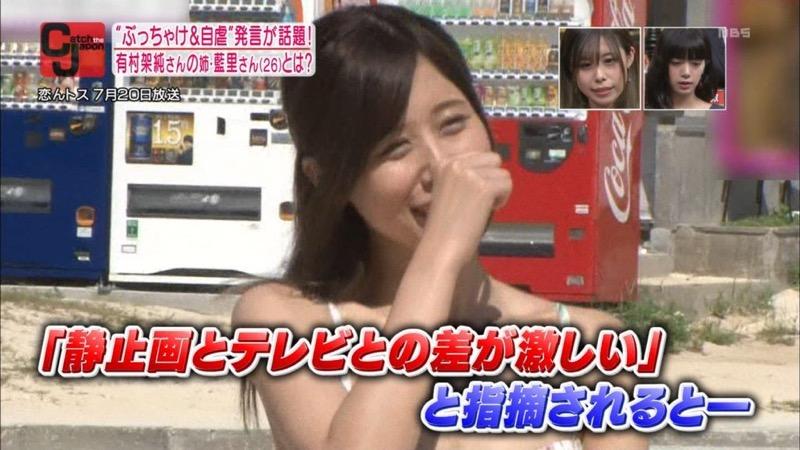 【有村藍里キャプ画像】妹の人気に乗って芸能界でブレイクしちゃったDカップグラビアアイドル 37