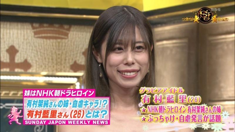 【有村藍里キャプ画像】妹の人気に乗って芸能界でブレイクしちゃったDカップグラビアアイドル 38