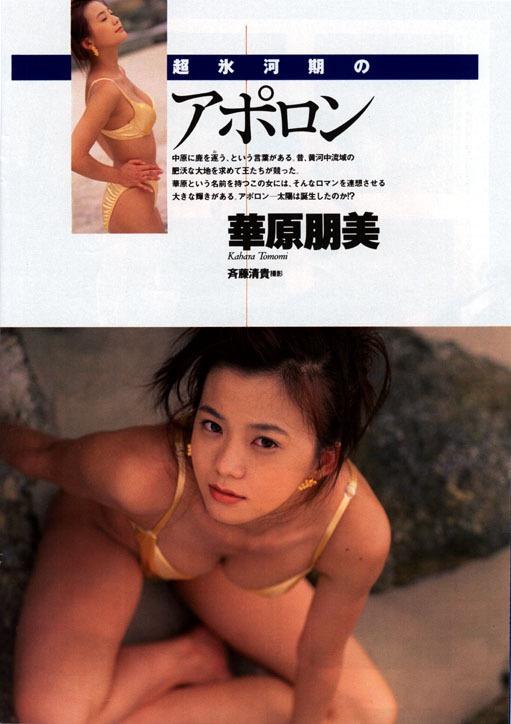 【華原朋美エロ画像】突如、妊娠6ヶ月を発表して世間を騒がせた元グラドルの小室ファミリー歌手 17