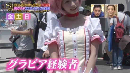 【宇垣美里コスプレ画像】元TBS女子アナウンサーの魔女コスプレとメイクが美し過ぎる! 35
