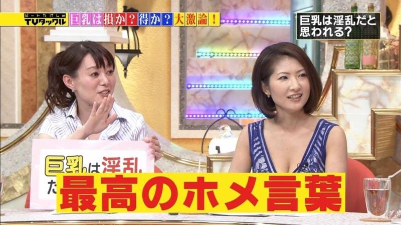 【古瀬絵理エロ画像】自慢のスイカップを存分に活かしてテレビで見せまくる爆乳女子アナウンサー 74