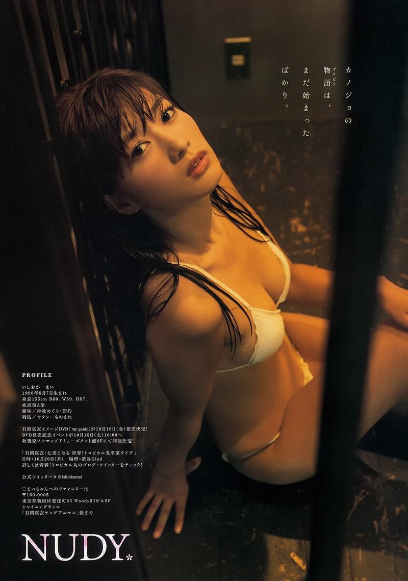 【石岡真衣エロ画像】グラビアアイドルに憧れてデビューしたFカップ巨乳娘のギリギリヌード! 73