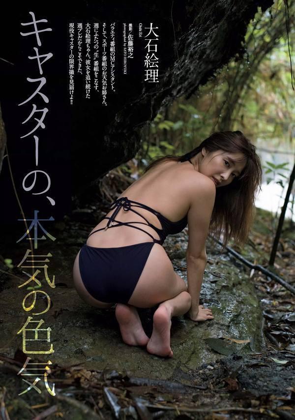 【大石絵理グラビア画像】バイセクシャル発言で話題になったファッションモデルのセクシー写真 43