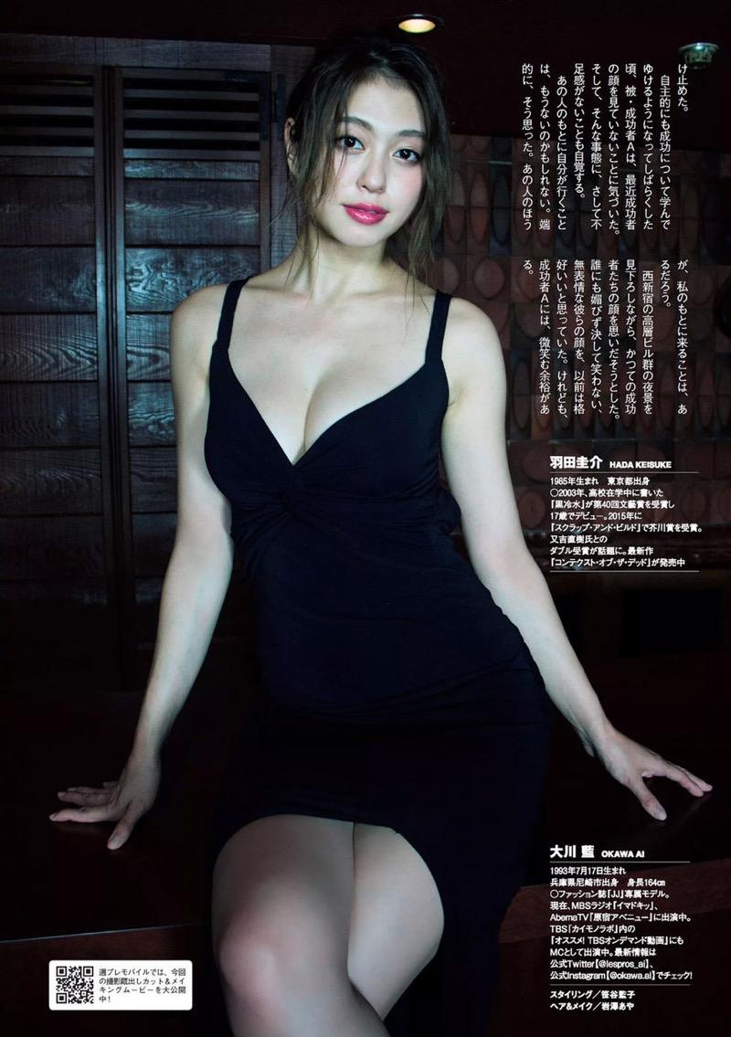 【大川藍グラビア画像】こんなに可愛くてエッチな身体の元アイドルが引退なんて勿体無いですねぇ 38