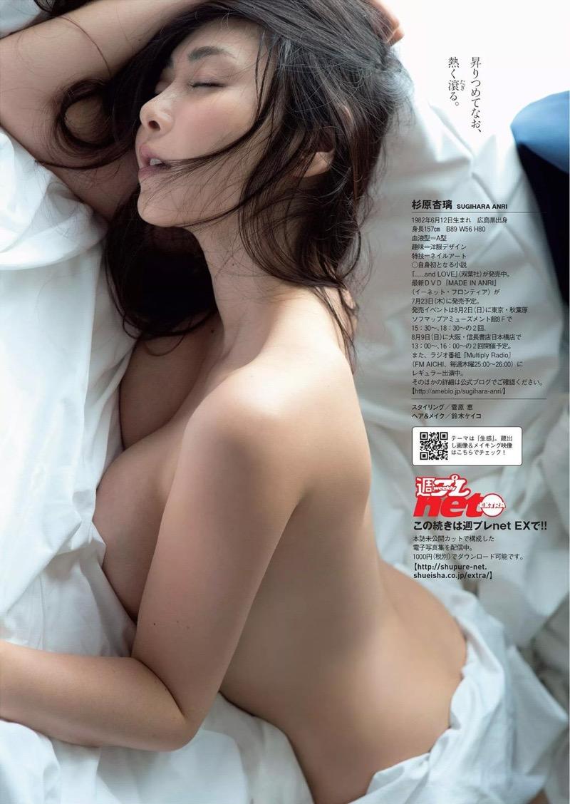【杉原杏璃グラビア画像】美熟女グラドルが気になる部分の改善にこんにゃくを使っているとかw 68