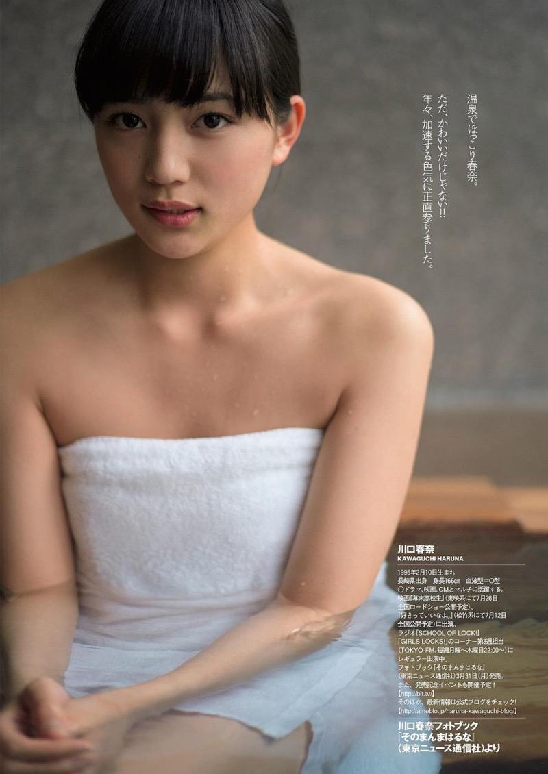 【川口春奈エロ画像】小学生で芸能界デビューした女の子がこんなにもセクシーに育ちました。 75