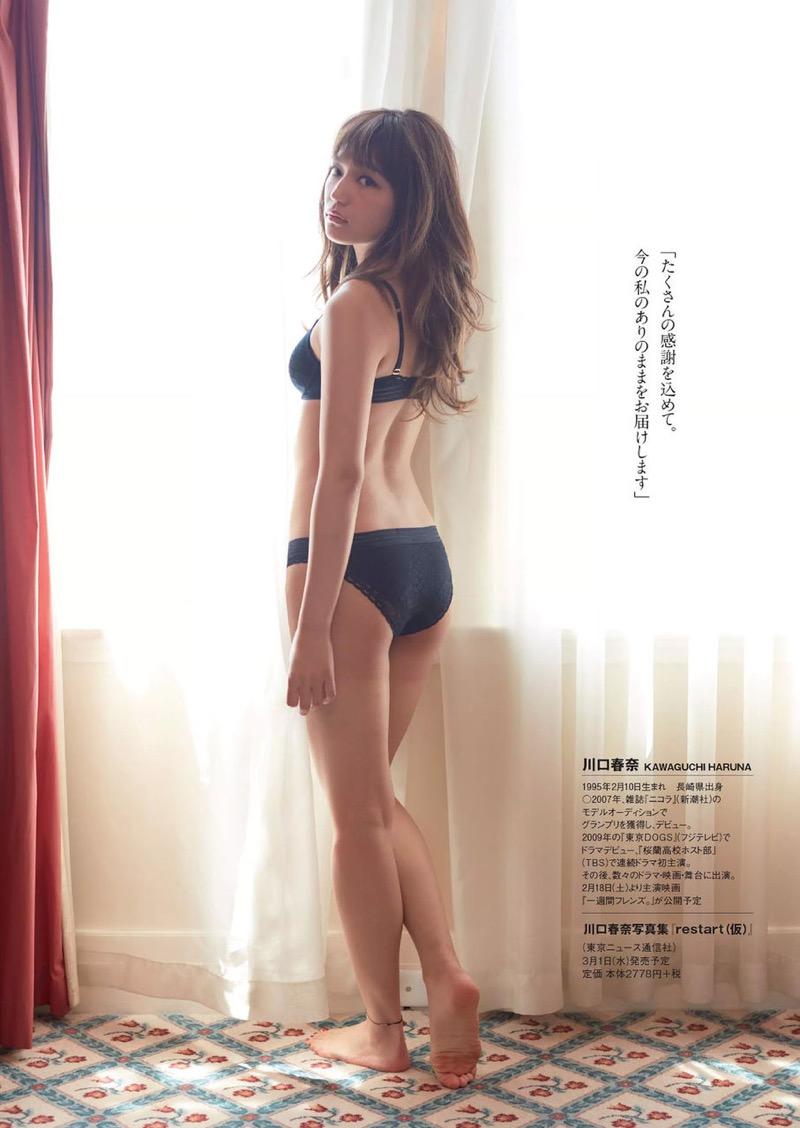 【川口春奈エロ画像】小学生で芸能界デビューした女の子がこんなにもセクシーに育ちました。 76