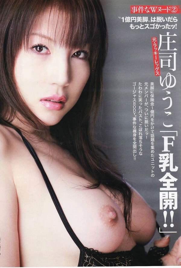 【庄司ゆうこエロ画像】AV寸前なアダルトイメージビデオで陰毛まで曝け出すFカップ巨乳グラドル 15
