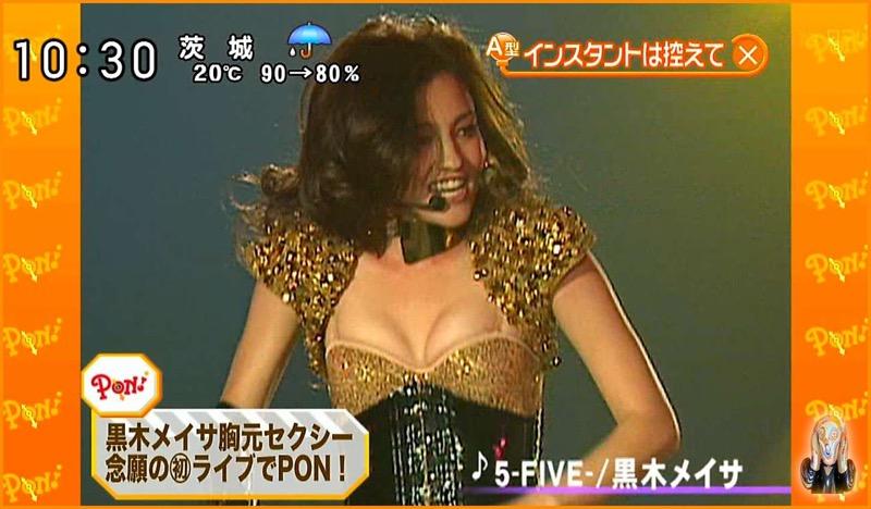 【放送事故エロ画像】テレビ放送中にタレントや女子アナが乳首が見えそうになってるんだがwwww 77