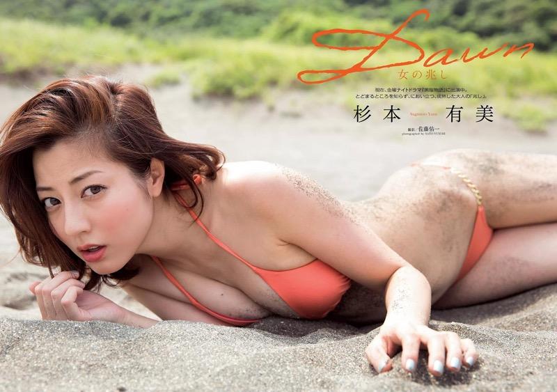【杉本有美グラビア画像】色白オッパイの谷間がエロくてチンコを突っ込みたくなるモデル美女! 80