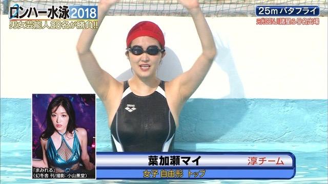 【お宝キャプ画像】女性タレントがロンドンハーツ水泳大会で競泳水着でハイレグ大開脚しちゃったwwww 03