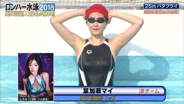 【お宝キャプ画像】女性タレントがロンドンハーツ水泳大会で競泳水着でハイレグ大開脚しちゃったwwww 11