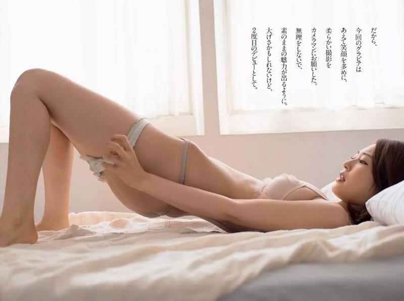 【仁藤みさきグラビア画像】折れそうな細い腰にHcup爆乳というギャップボディが激シコいスレンダー美女 79