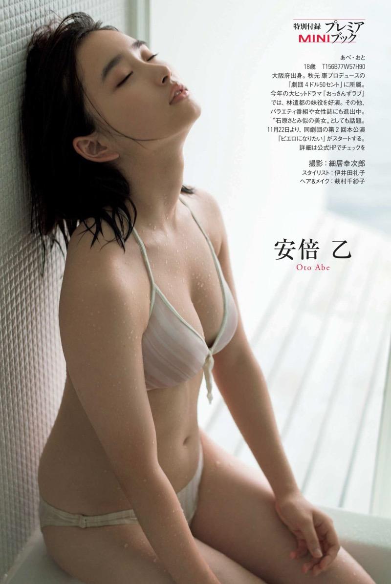 【安倍乙グラビア画像】素朴な雰囲気だけど時々感じるセクシーさが魅力的な10代の太眉美少女 19