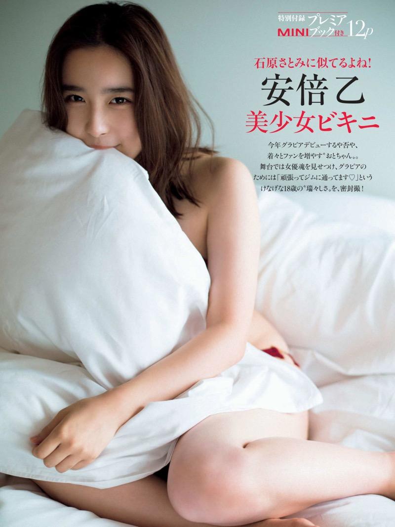 【安倍乙グラビア画像】素朴な雰囲気だけど時々感じるセクシーさが魅力的な10代の太眉美少女 22