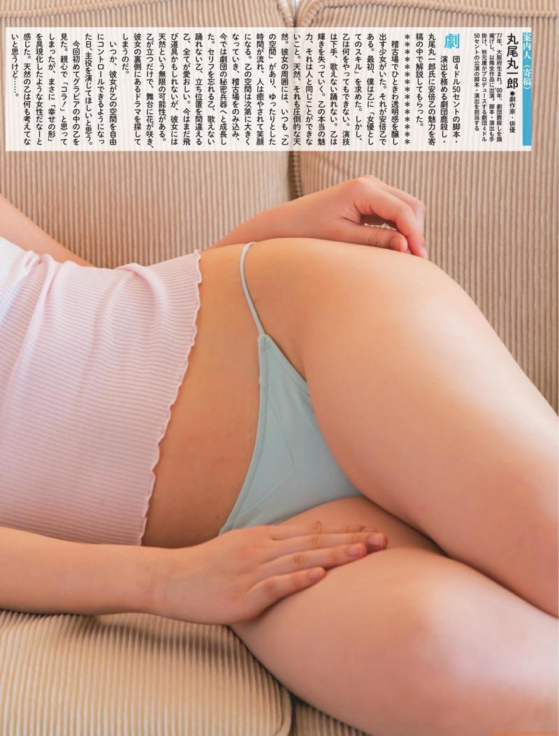 【安倍乙グラビア画像】素朴な雰囲気だけど時々感じるセクシーさが魅力的な10代の太眉美少女 59