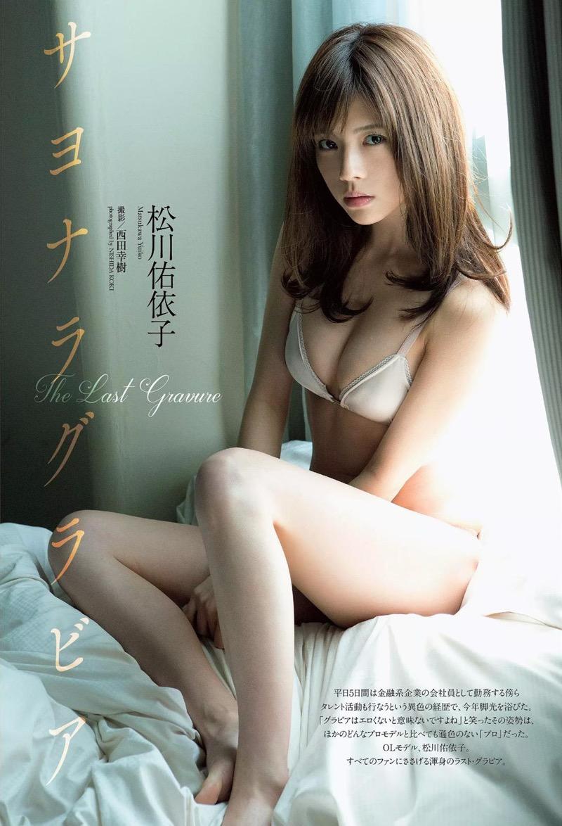 【松川佑依子エロ画像】女子大生やOLとして働きながらグラドルやってたEカップ巨乳美女 61