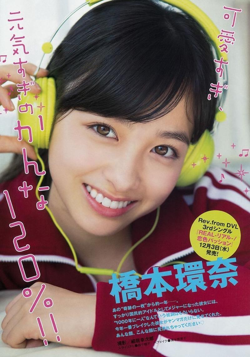 【橋本環奈グラビア画像】アイドル活動中に偶然撮られた1枚の写真で大ブレイクした奇跡の美少女 19