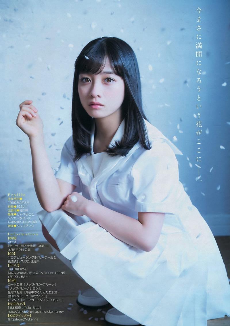 【橋本環奈グラビア画像】アイドル活動中に偶然撮られた1枚の写真で大ブレイクした奇跡の美少女 53