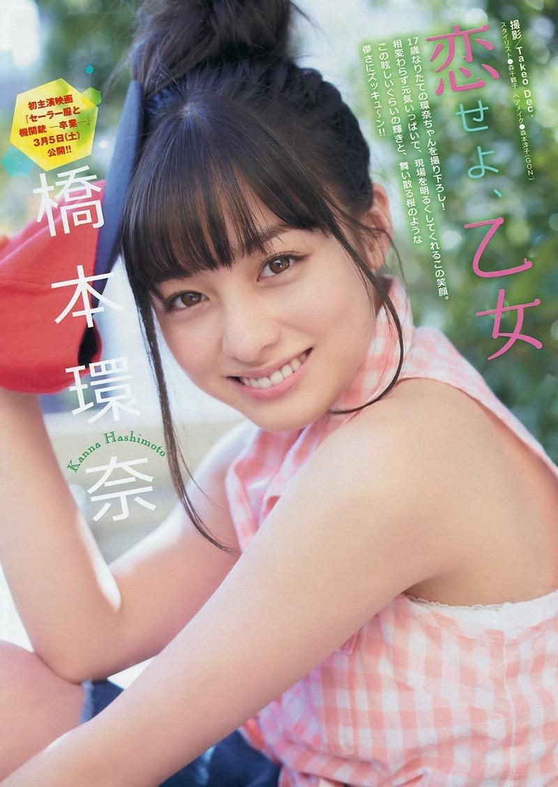 【橋本環奈グラビア画像】アイドル活動中に偶然撮られた1枚の写真で大ブレイクした奇跡の美少女 62