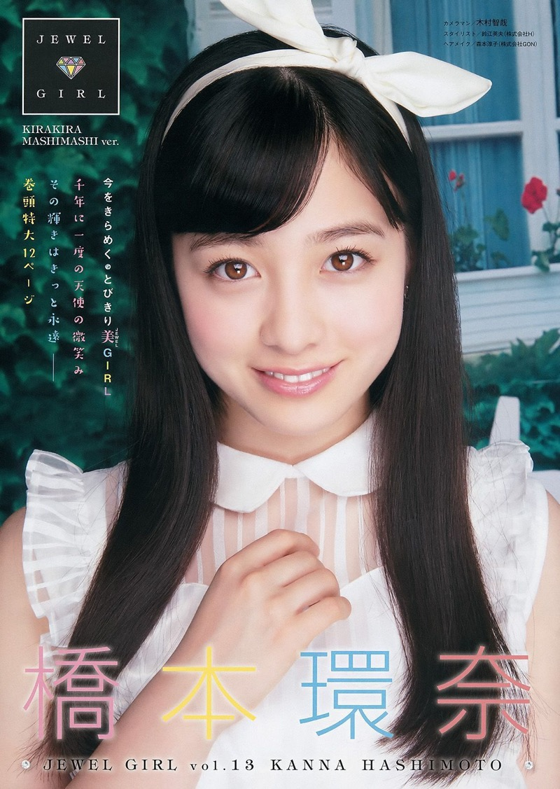 【橋本環奈グラビア画像】アイドル活動中に偶然撮られた1枚の写真で大ブレイクした奇跡の美少女 63
