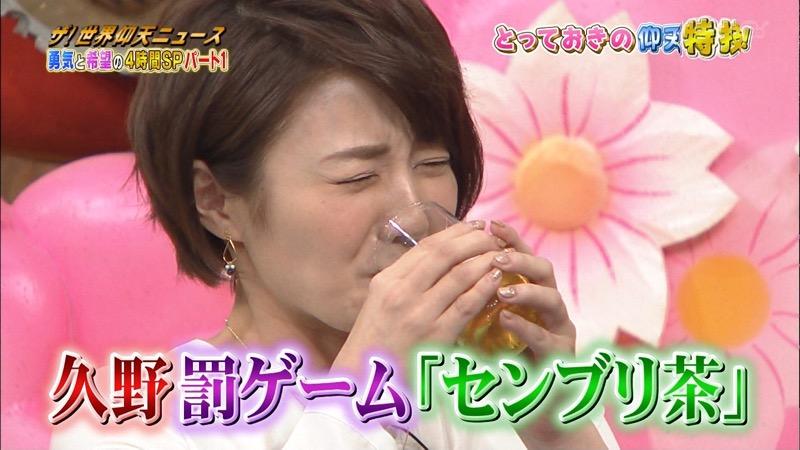 【放送事故画像】日テレ女子アナの久野静香さん太ももを見せたりヤバい表情を画面に晒してしまうwwww 04