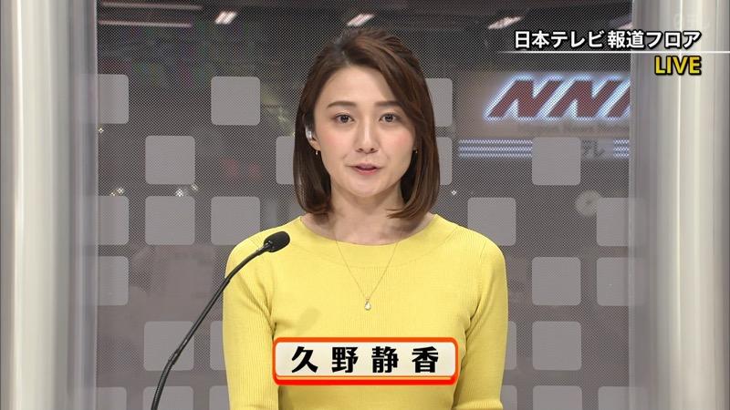 【放送事故画像】日テレ女子アナの久野静香さん太ももを見せたりヤバい表情を画面に晒してしまうwwww 46