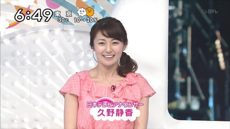 【放送事故画像】日テレ女子アナの久野静香さん太ももを見せたりヤバい表情を画面に晒してしまうwwww 70