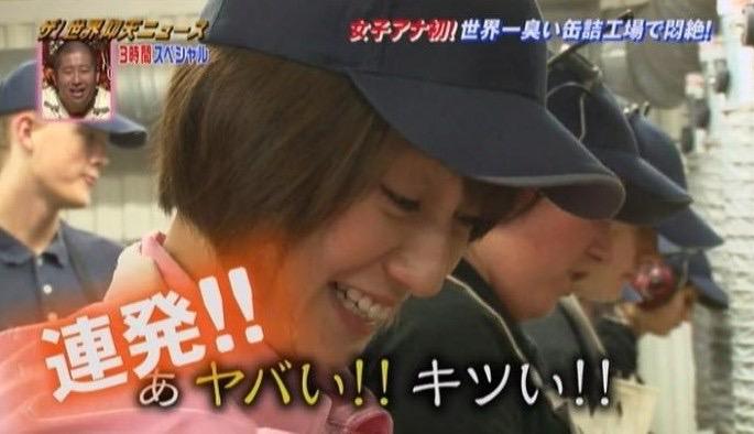 【放送事故画像】日テレ女子アナの久野静香さん太ももを見せたりヤバい表情を画面に晒してしまうwwww 80